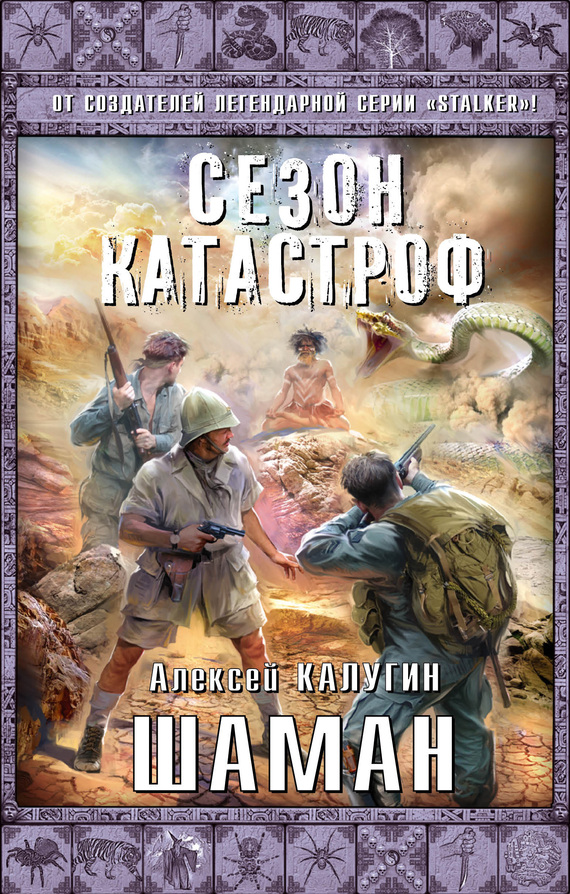 Алексей калугин скачать все книги бесплатно
