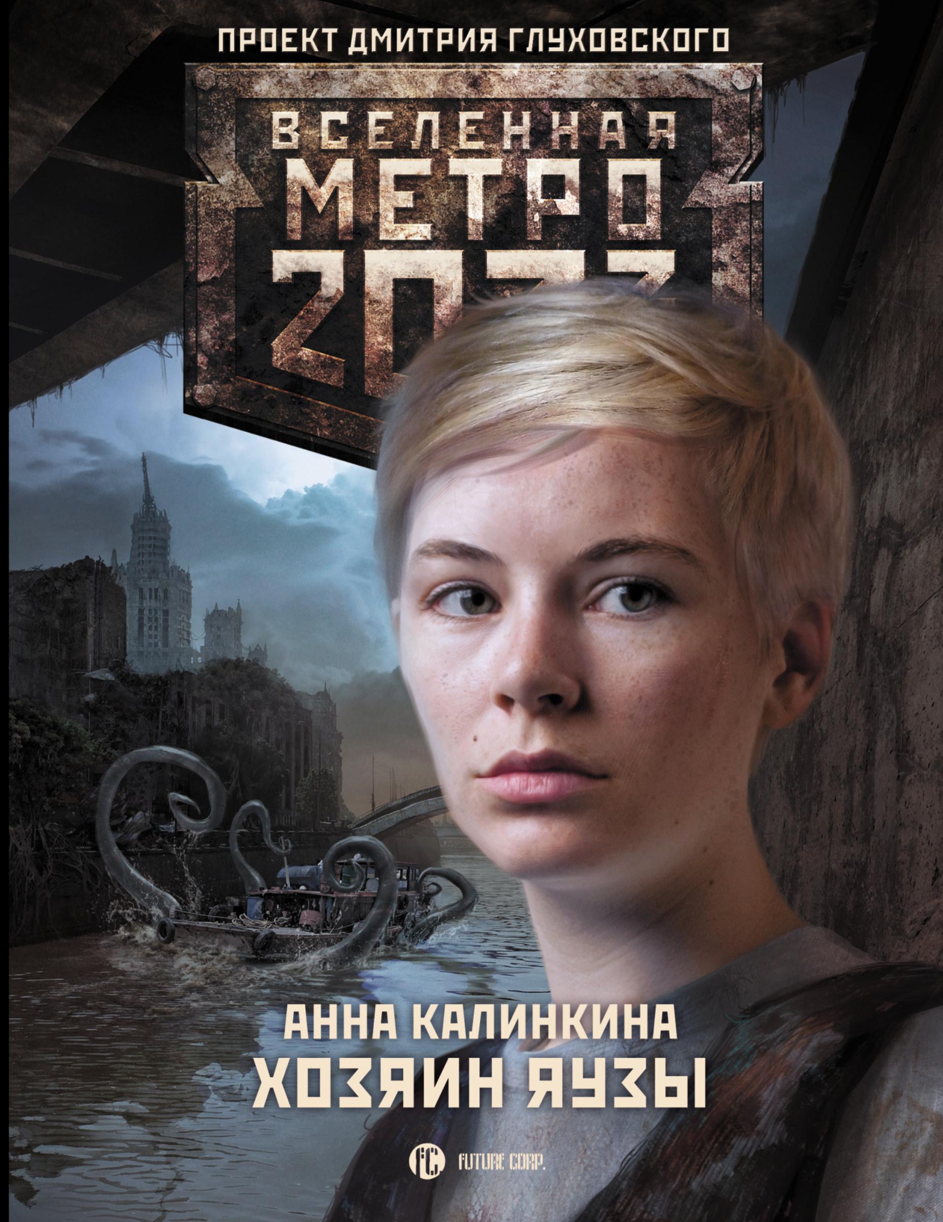 Книга глуховского метро 2039
