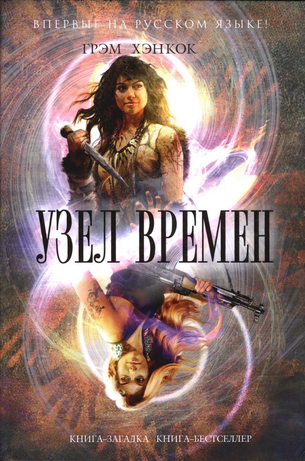 Книга вампиры лос анджелеса скачать бесплатно