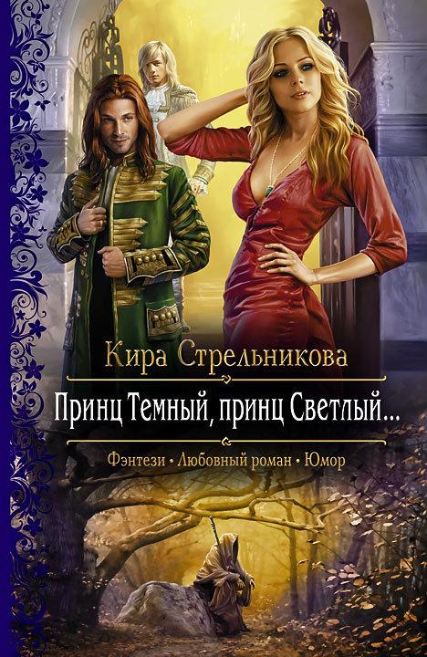 Скачать книгу принц светлый принц темный