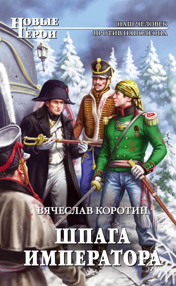 Сапаров александр все книги скачать бесплатно fb2
