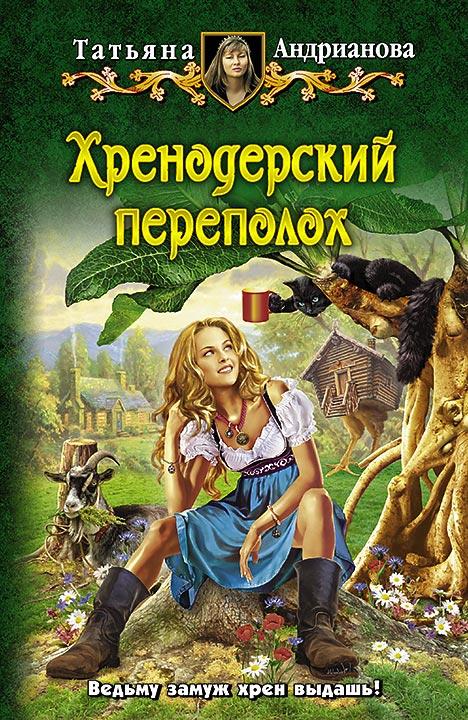 Татьяна андрианова хренодерский переполох скачать fb2 бесплатно