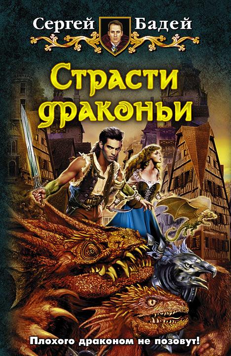 Сергей бадей страсти драконьи скачать бесплатно fb2