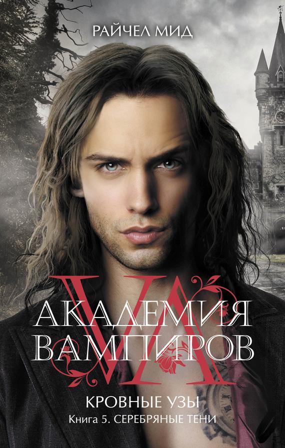 Интервью с вампиром книга fb2 скачать