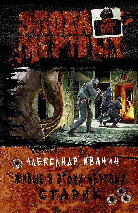 Книги про зомби апокалипсис скачать торрент