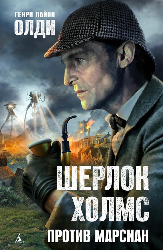 Шерлок холмс против марсиан fb2 скачать