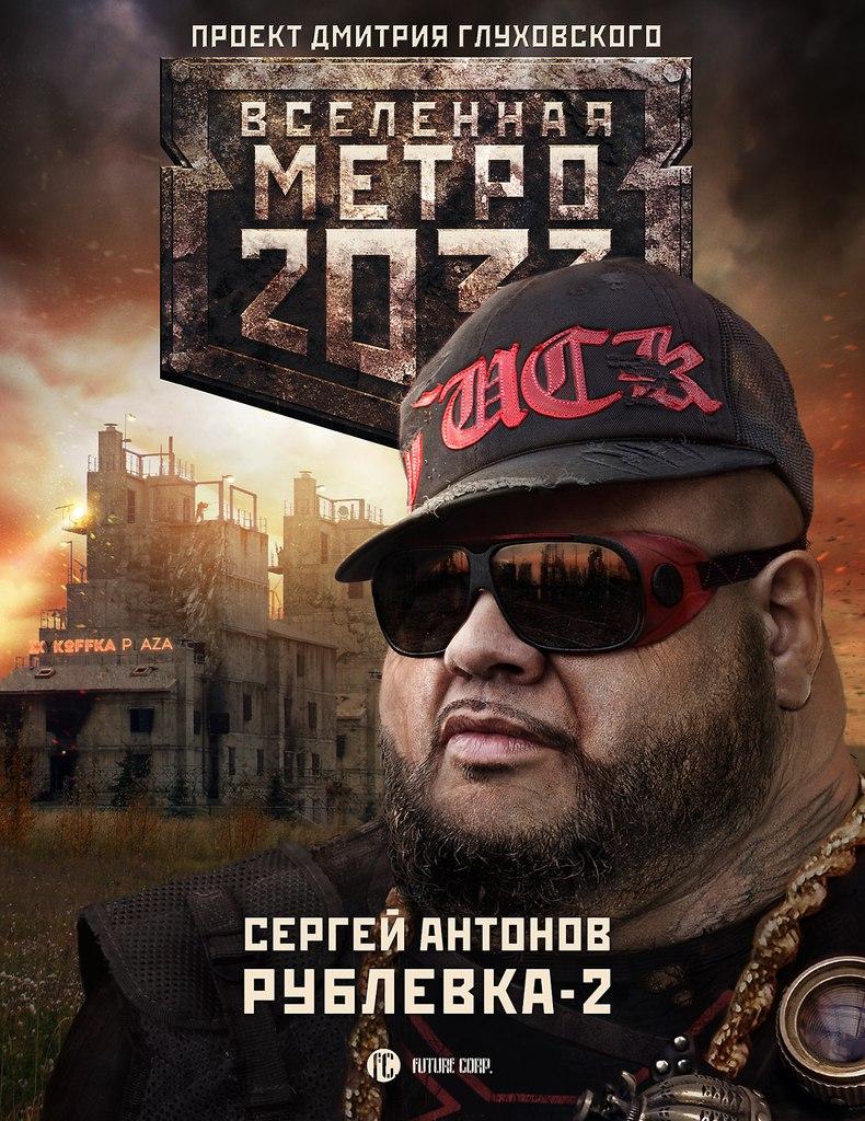 Вселенная метро 2033 рублевка 2 скачать fb2