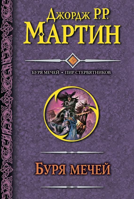 Джордж р. Р. Мартин книга пир стервятников – скачать fb2, epub.