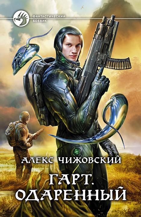 Алекс чижовский одаренный 2 скачать fb2