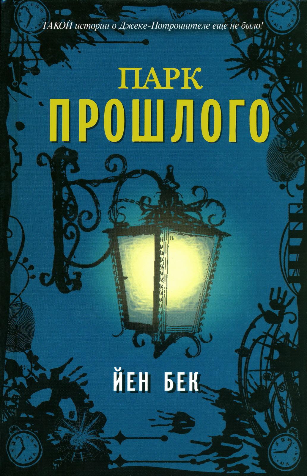 книга смерть супергероя скачать fb2