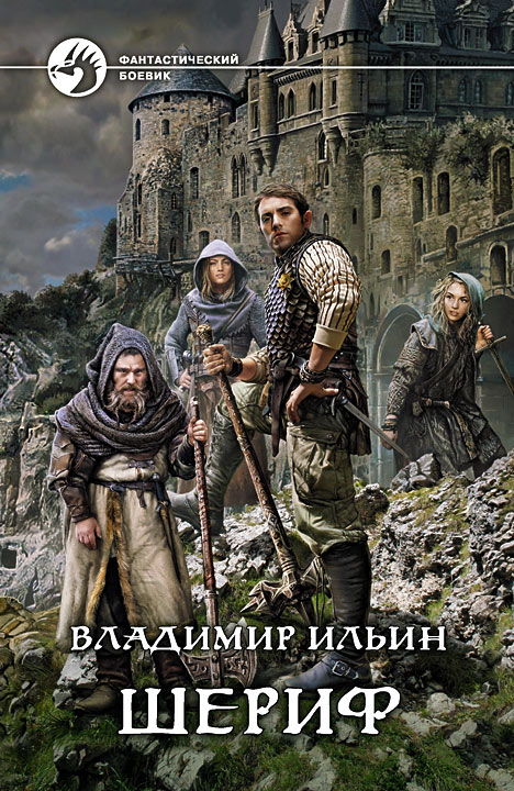 Владимир ильин книга шериф часть 2 скачать