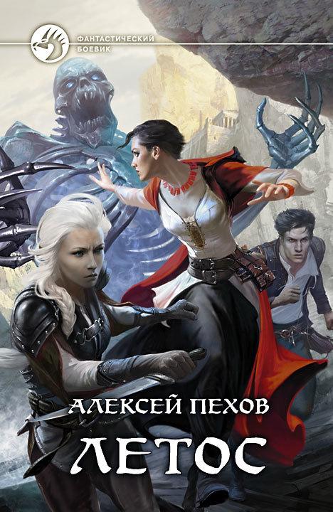 Скачать книгу алексея пехова летос