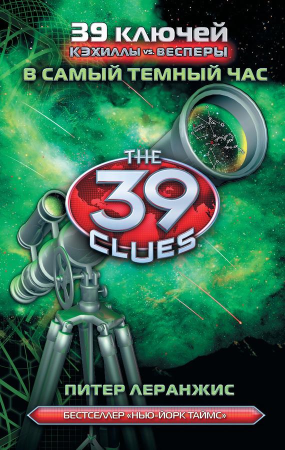 39 ключей книга скачать