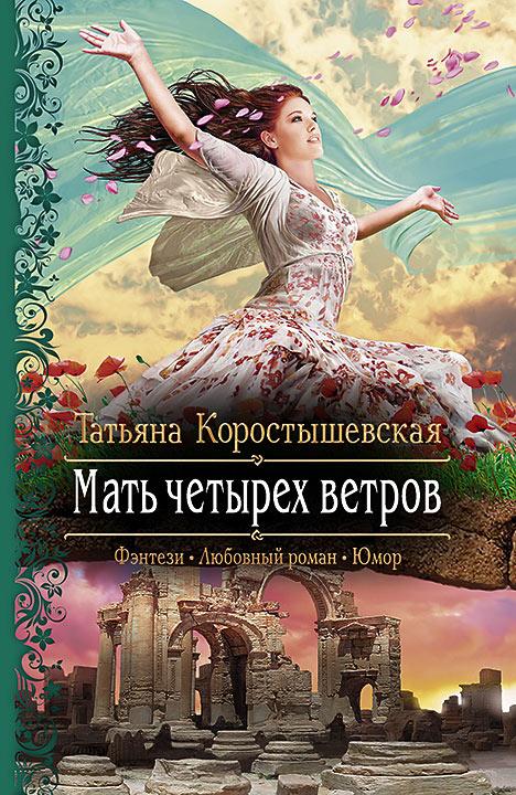Книги коростышевской татьяны скачать бесплатно