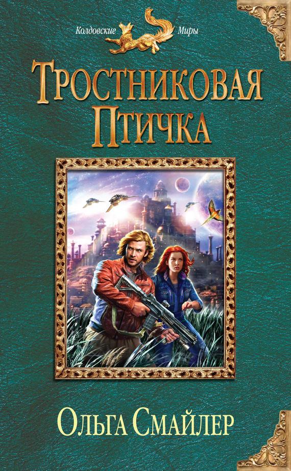 Скачать бесплатно книги гейл карсон ливайн