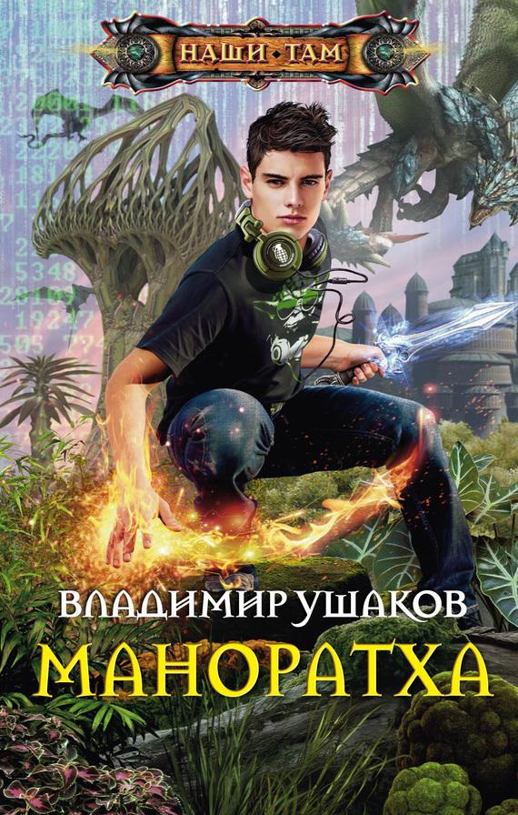 Ушаков владимир сергеевич маноратха 2 книга google drive.