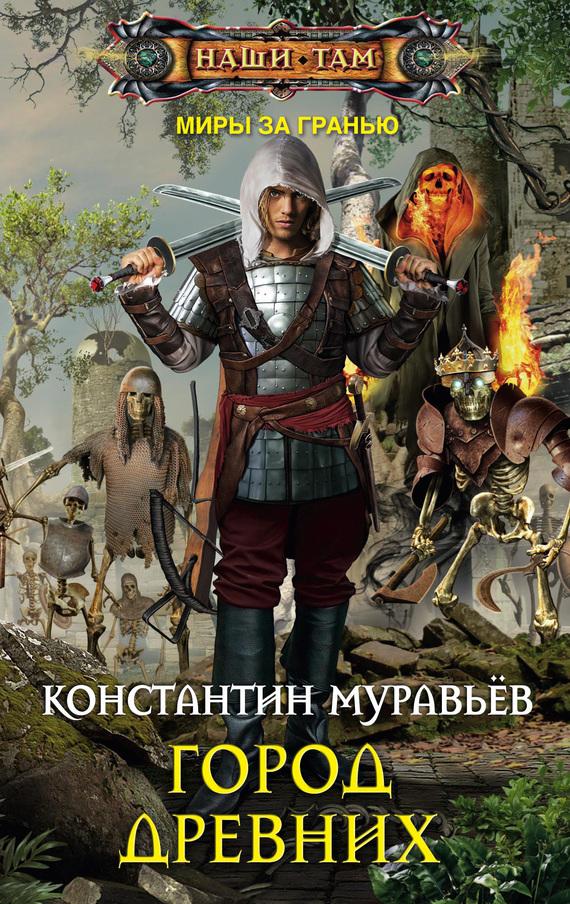 Скачать бесплатно книги серии древний