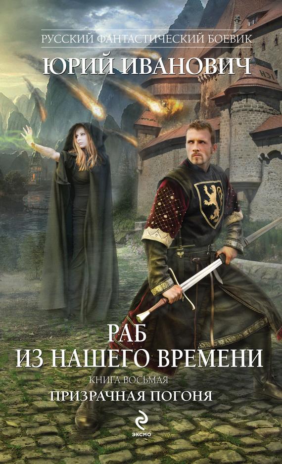 Скачать юрий иванович 74 книги