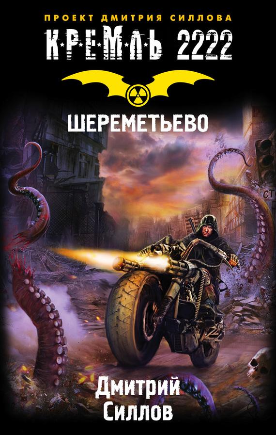 Кремль 2222 шереметьево скачать fb2