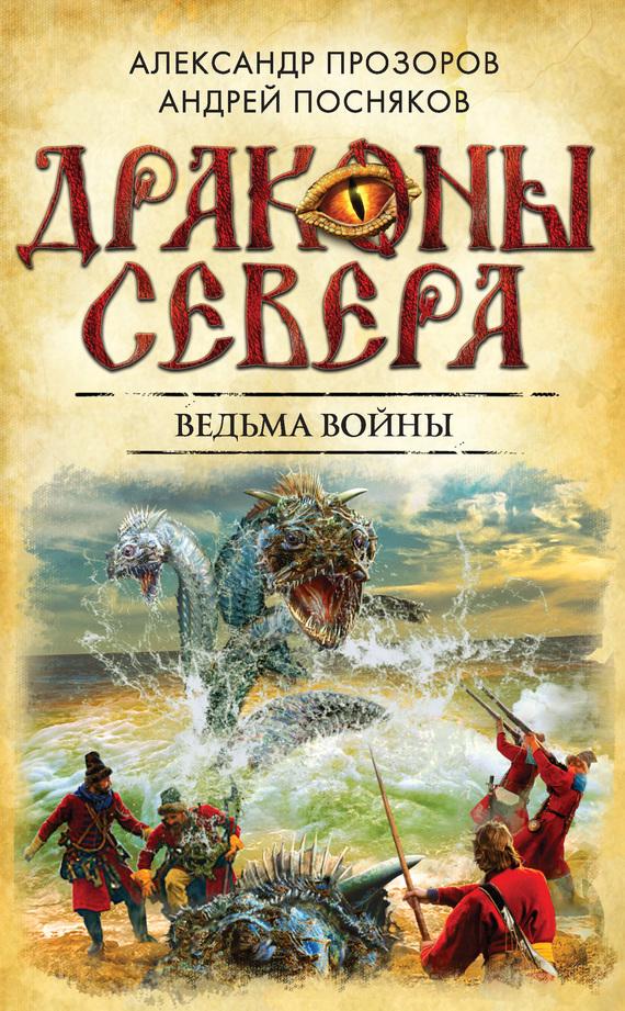 Скачать книги бесплатно драконы севера