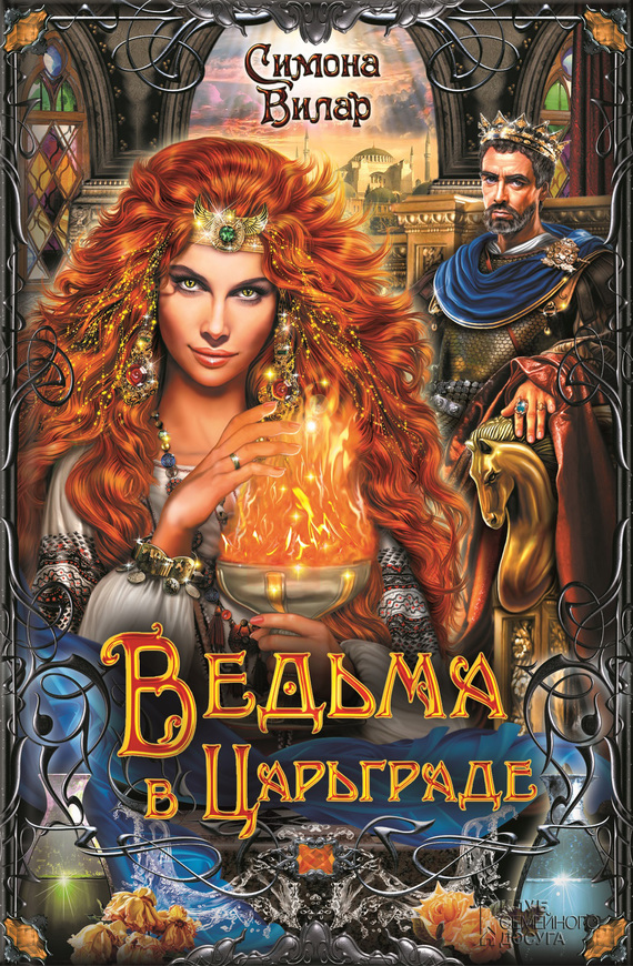 Книги про колдунов и ведьм скачать бесплатно