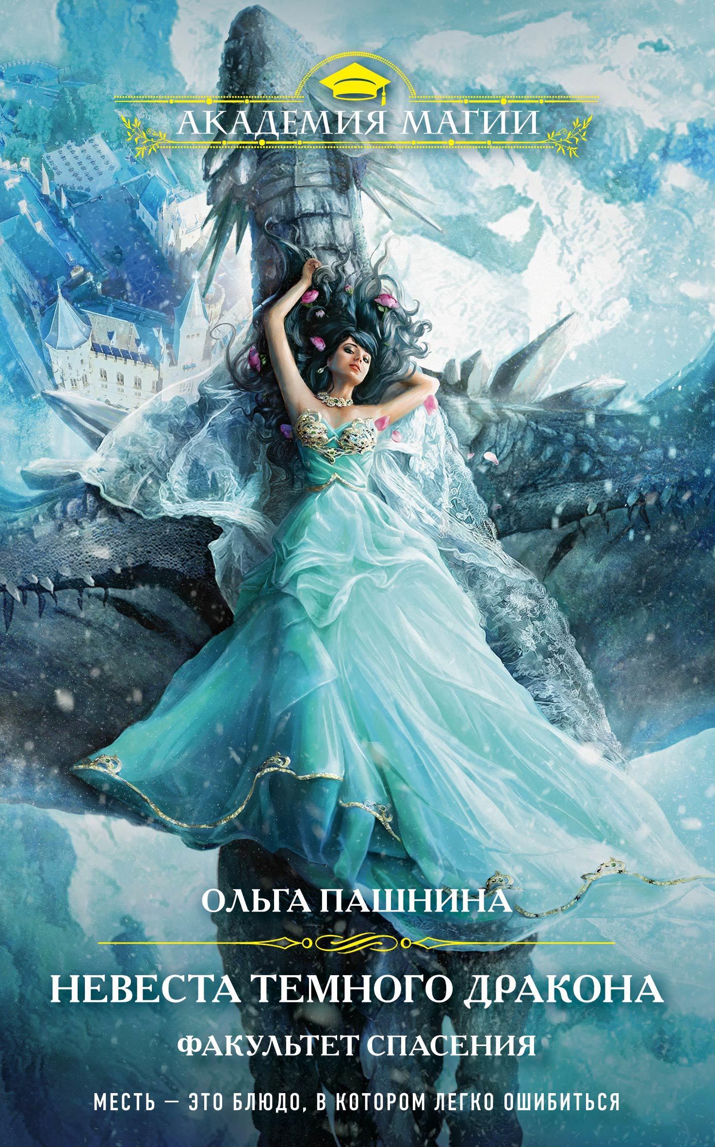 Невеста тёмного дракона скачать книгу