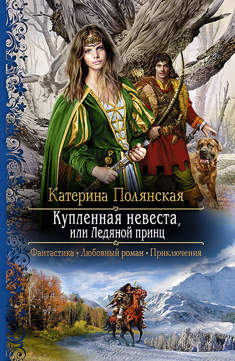 Скачать книгу невеста для принца