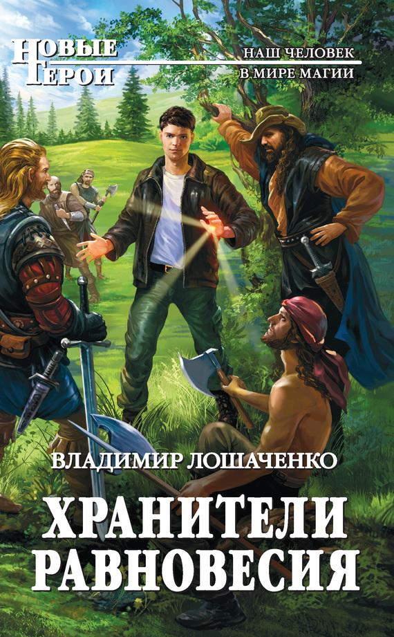Торрент серия книг новые герои скачать