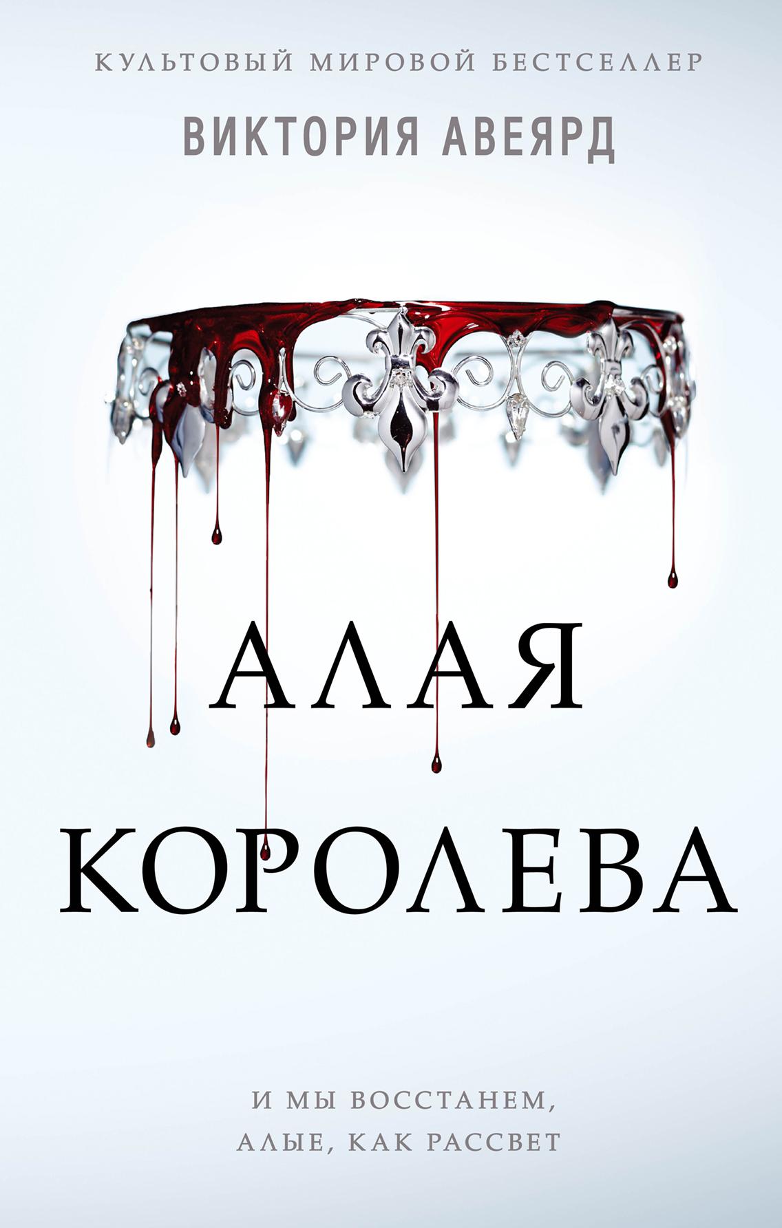 Виктория эйвьярд красная королева скачать fb2