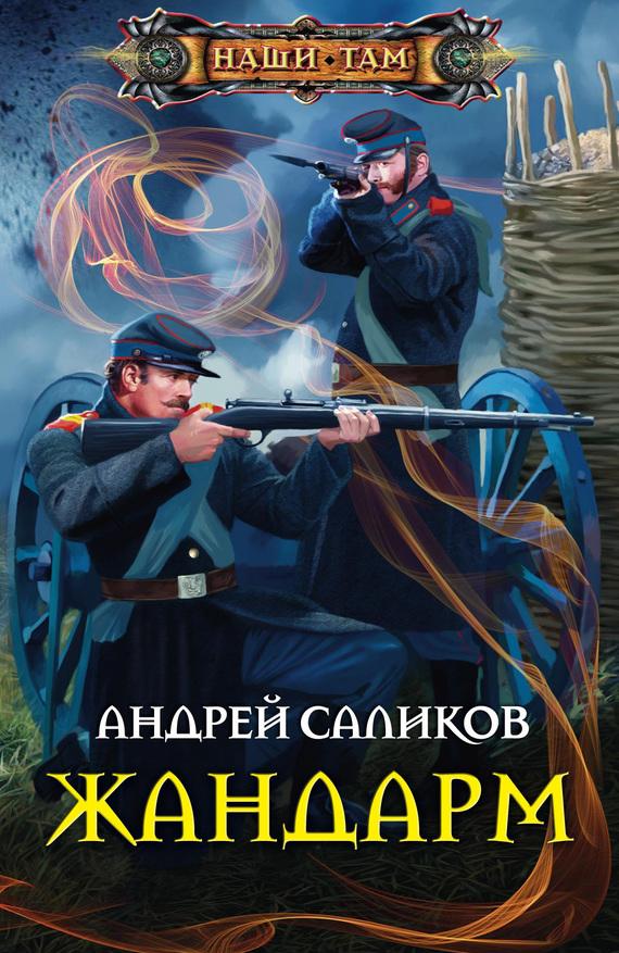 Скачать книгу андрей саликов жандарм