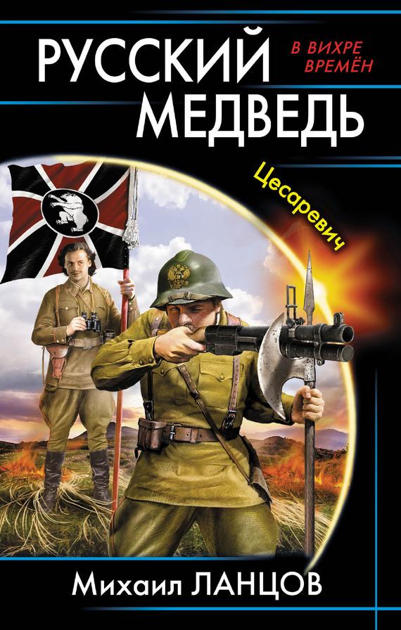 Михаил ланцов скачать fb2