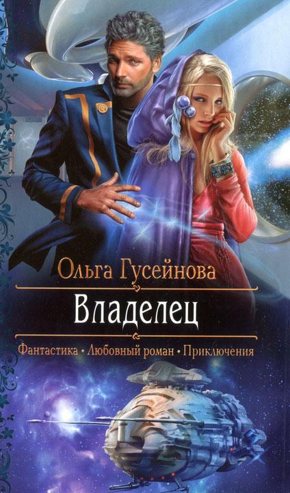 Игорь власов книга исход читать онлайн