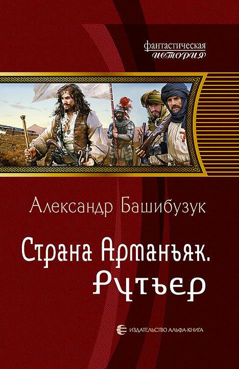 Александр башибузук рутьер скачать бесплатно fb2