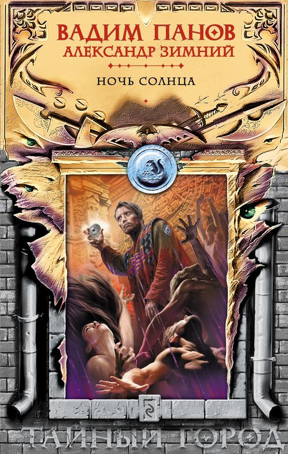 Ночь солнца скачать книгу вадима панова: скачать бесплатно fb2.