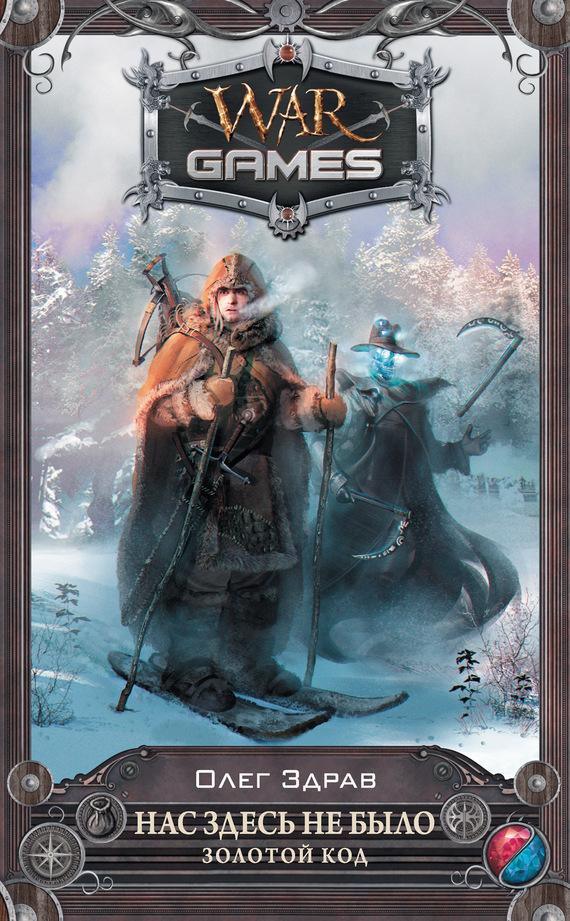 Мертвый инквизитор 4 кланы фанмира скачать fb2