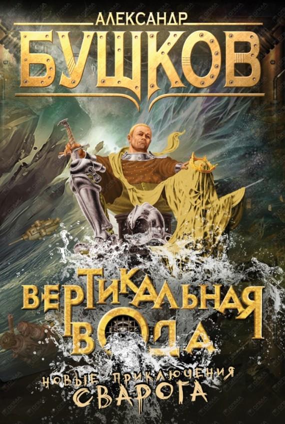 Александр Бушков - Алый, как снег - читать онлайн ...