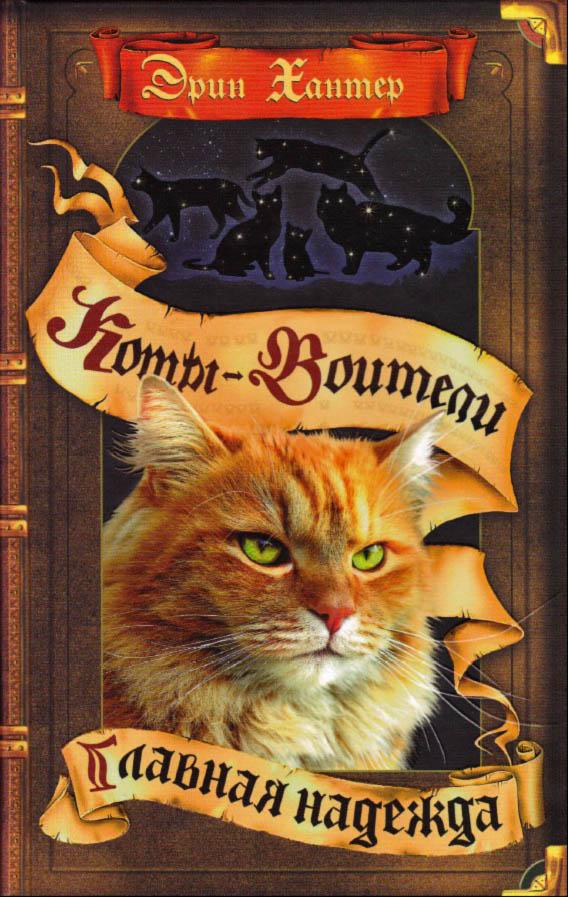 Скачать эл книгу коты воители