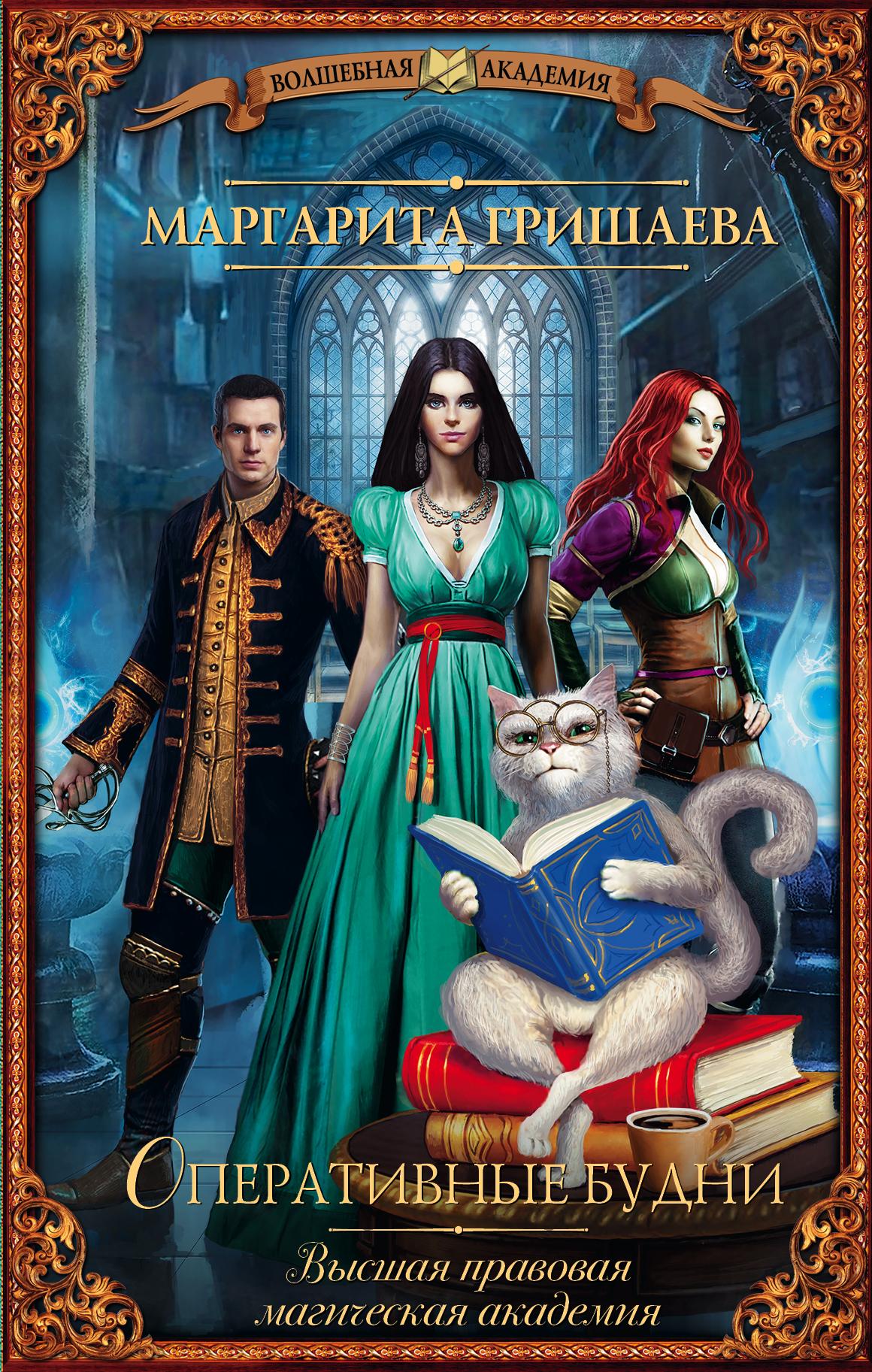 Скачать книги про магическую академию