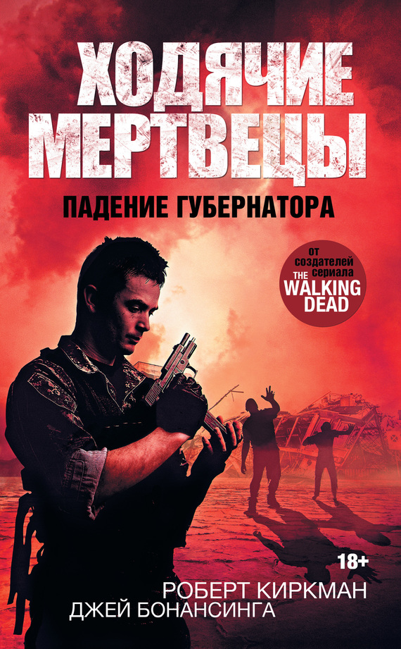 Зомби апокалипсис книги скачать