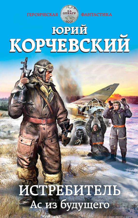 Книги юрия корчевского скачать