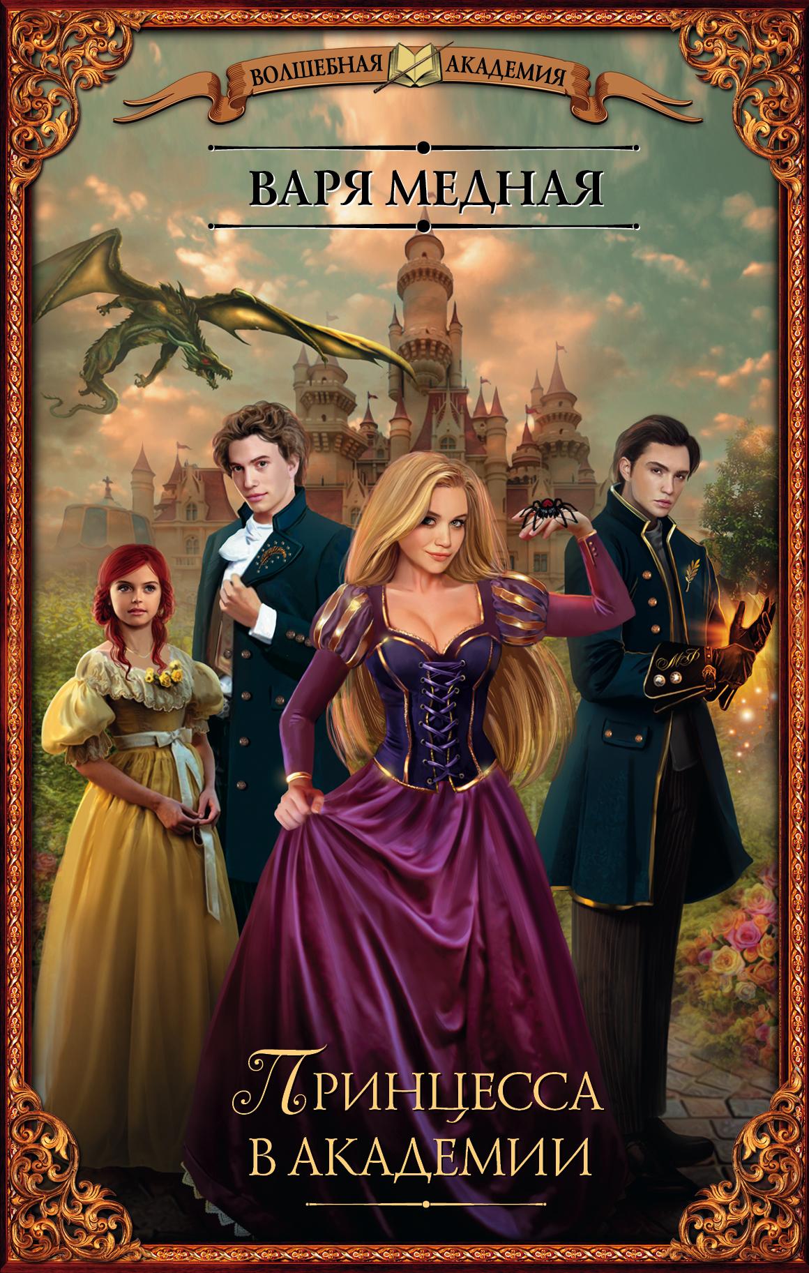 Картинки принцесса и дракон
