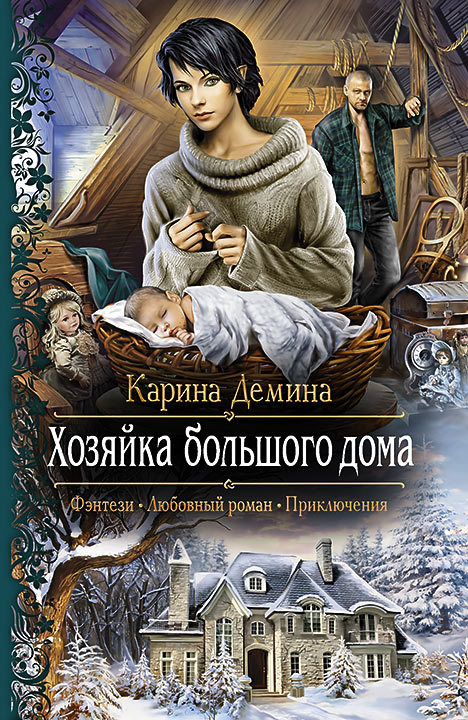 Скачать книгу маленькая хозяйка большого дома fb2
