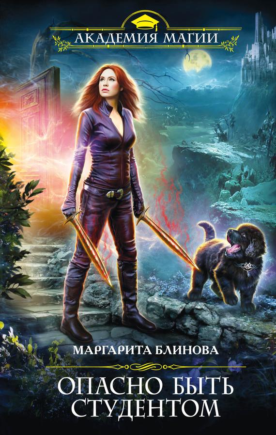 Серии книг фэнтези скачать бесплатно fb2