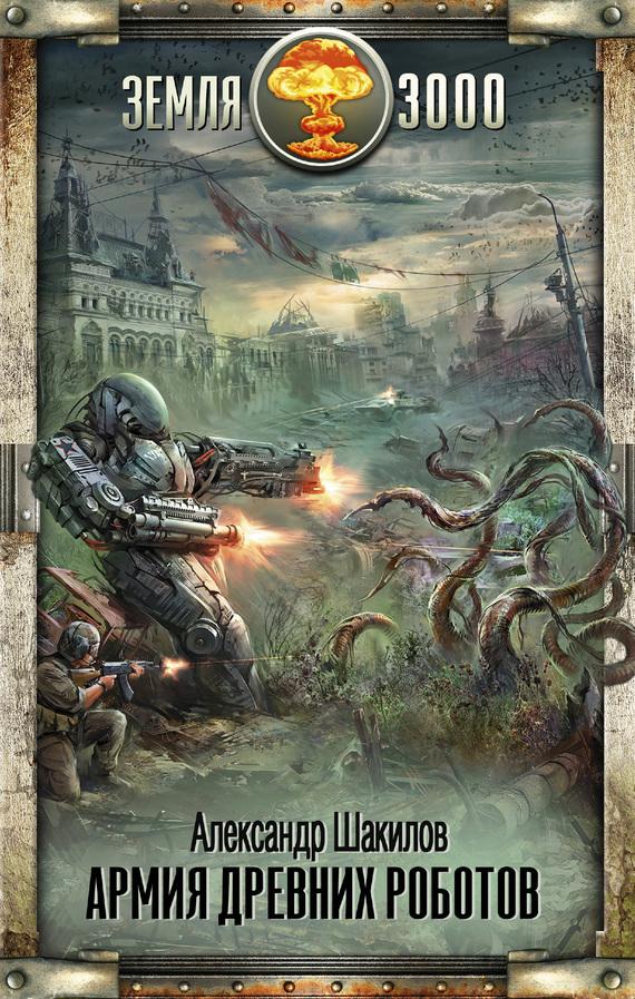 фантастика постапокалипсис книги скачать
