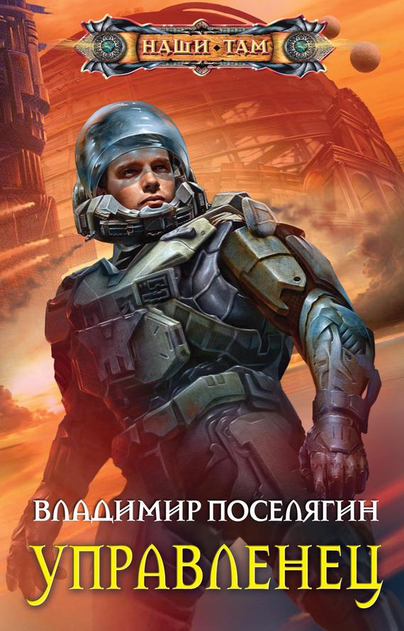 поселягин космический скиталец полный текст читать