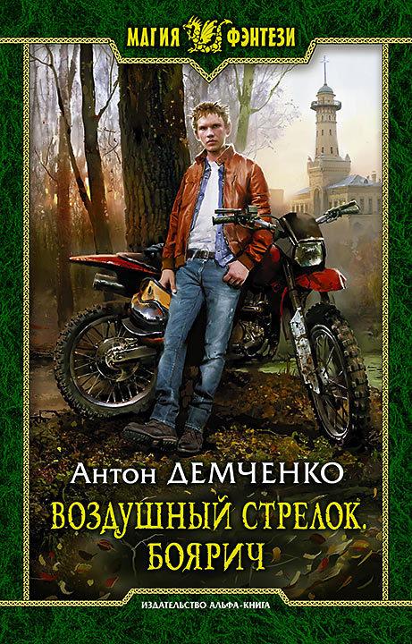 Скачать книги демченко антон торрент
