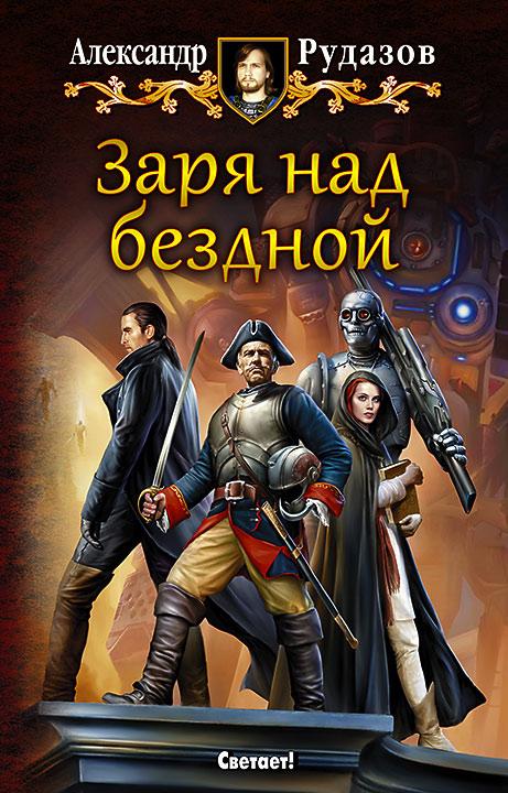 Александр рудазов скачать бесплатно в fb2