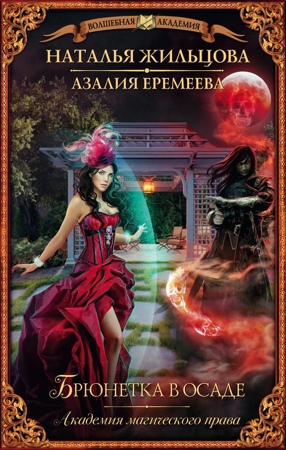 Книги магия фэнтези скачать торрент
