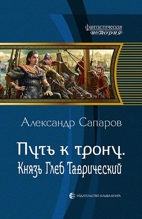 Скачать книги александр юрьевич сапаров