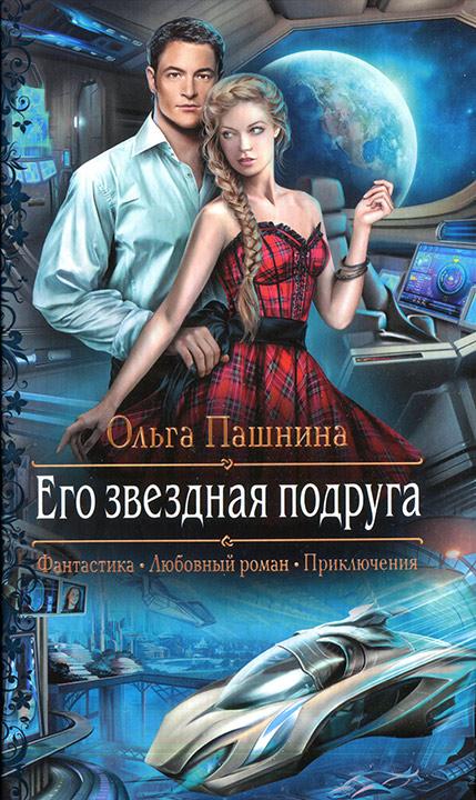 Пашнина ольга все книги автора скачать бесплатно